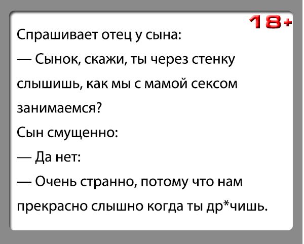 """Анекдот """"Через стенку слышно"""""""