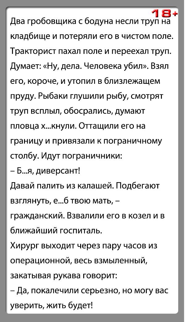 """Анекдот """"Потеряли труп"""""""