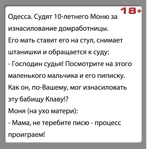 "Анекдот ""Процесс проиграем"""