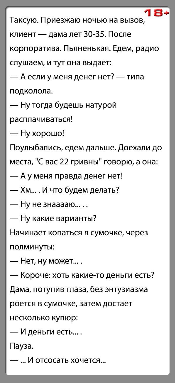 """Анекдот """"Пьяненькая после корпоратива"""""""