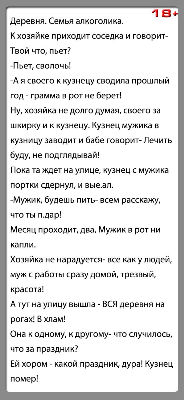 "Анекдот ""Кузнец лечит алкоголизм"""