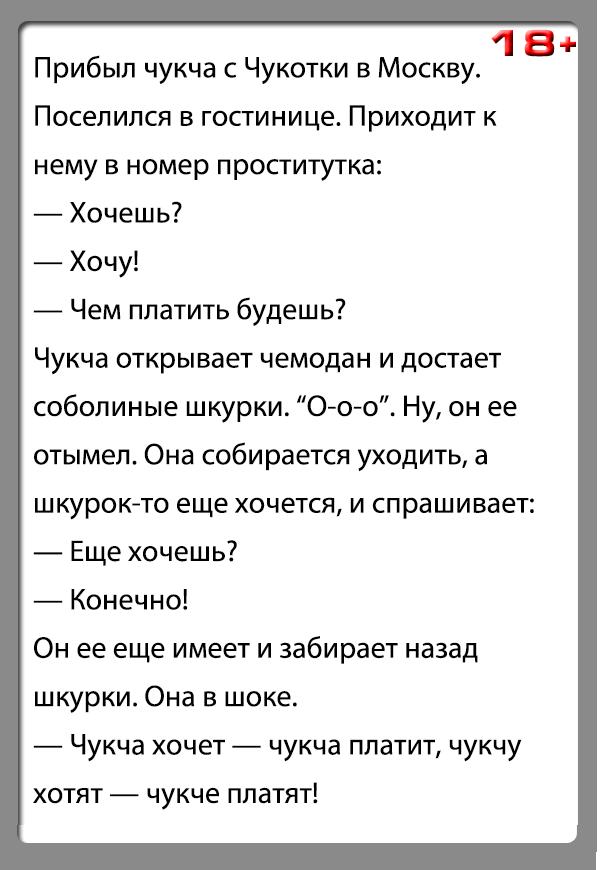 """Анекдот """"Чукча и проститутка"""""""