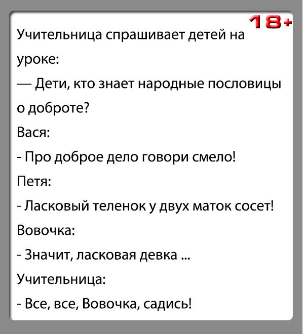 """Анекдот """"Народные пословицы о доброте"""""""