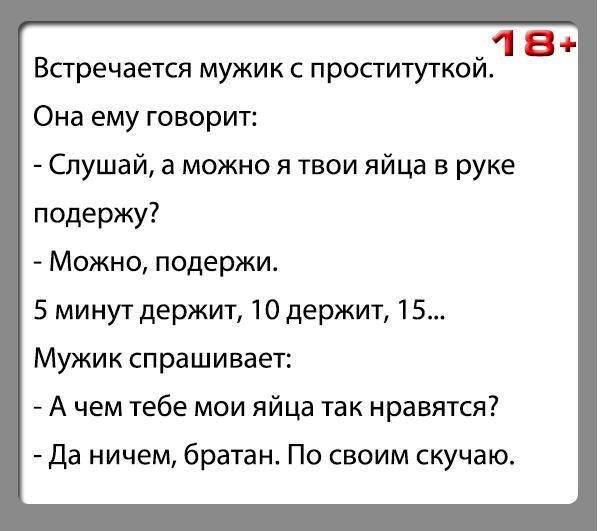 """Анекдот """"Странная просьба проститутки"""""""