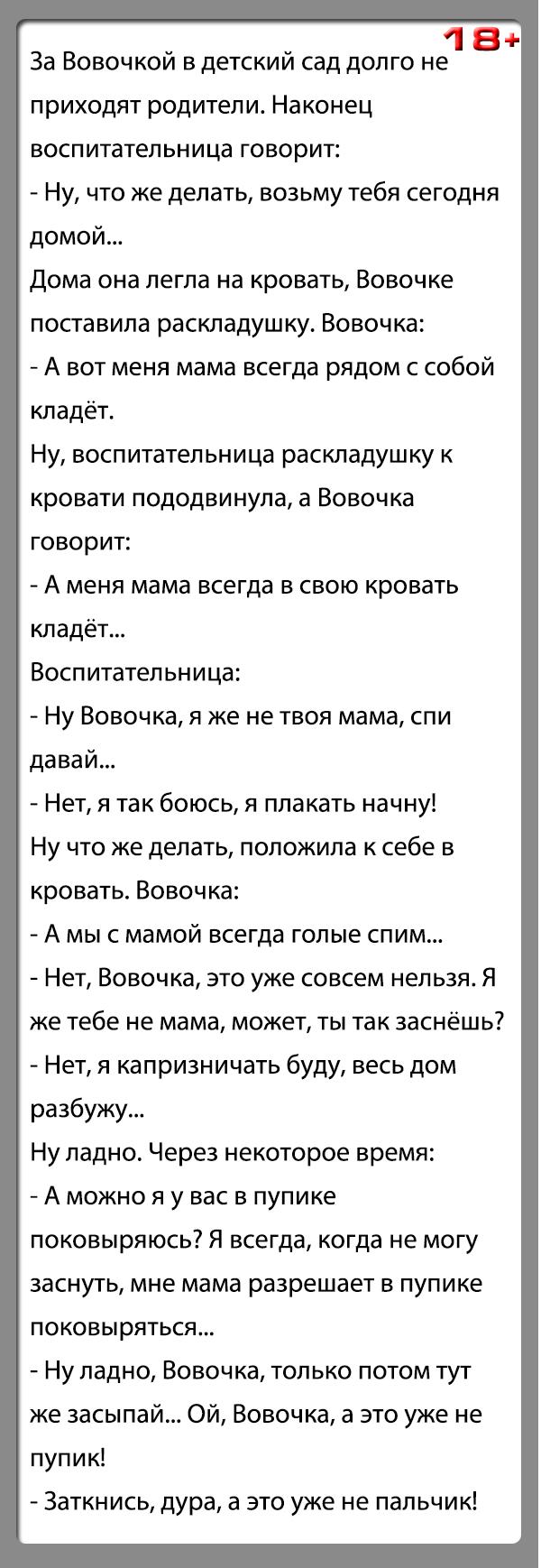 """Анекдот """"Вовочку не забрали из детского сада"""""""