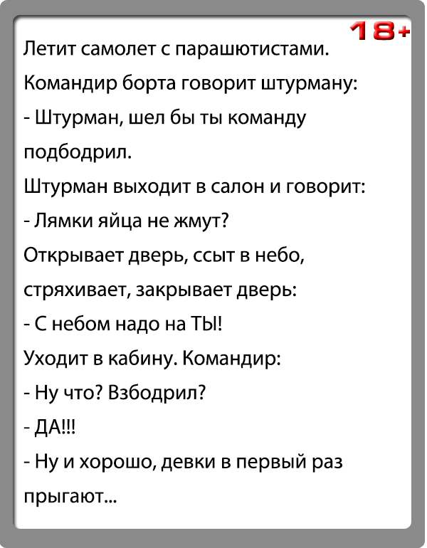 """Анекдот """"Штурман подбодрил парашютистов"""""""