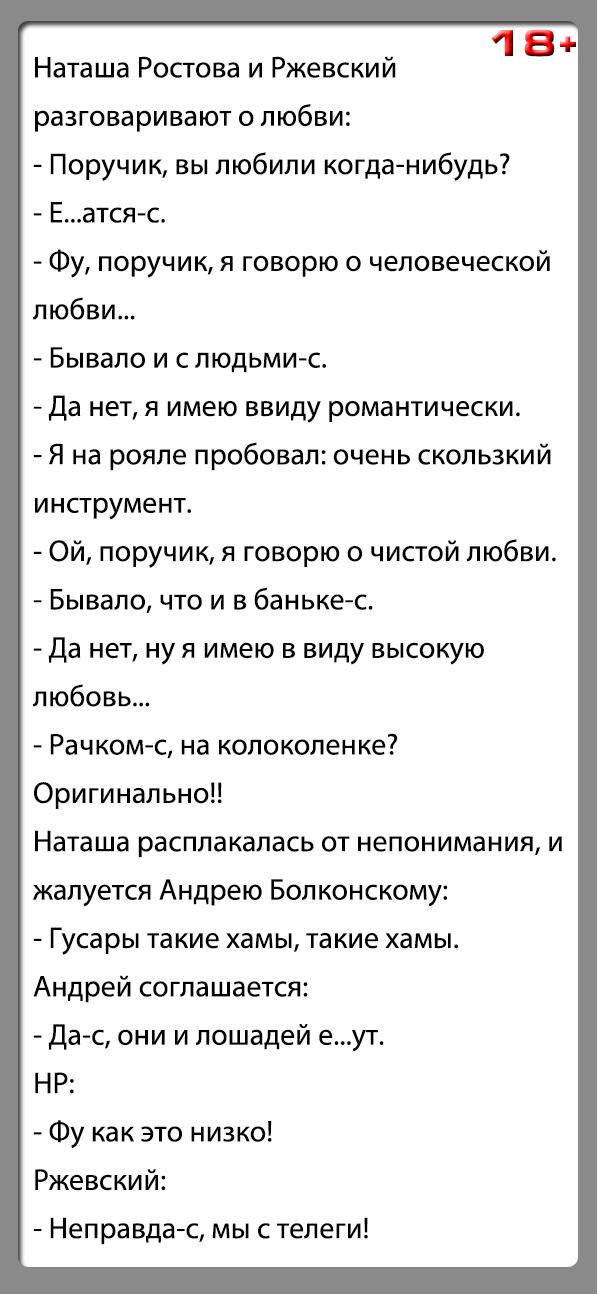 Анекдот Про Наташу Ростову И Поручика Ржевского