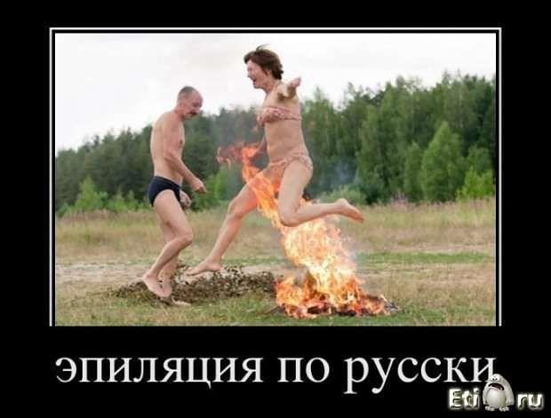 """Демотиватор """"Русская эпиляция"""""""