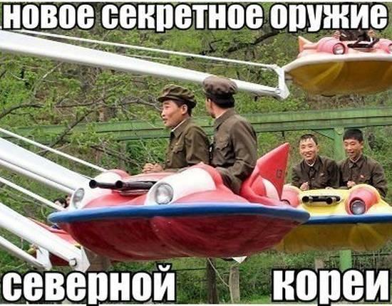 Секретное оружие кореи