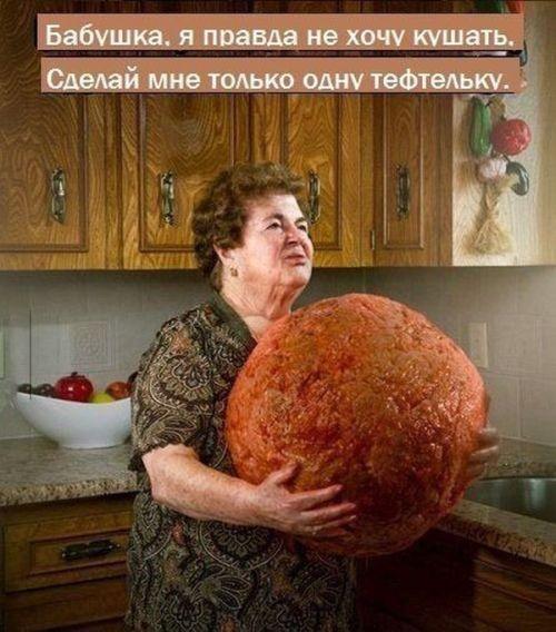 Бабушка и тефтелька