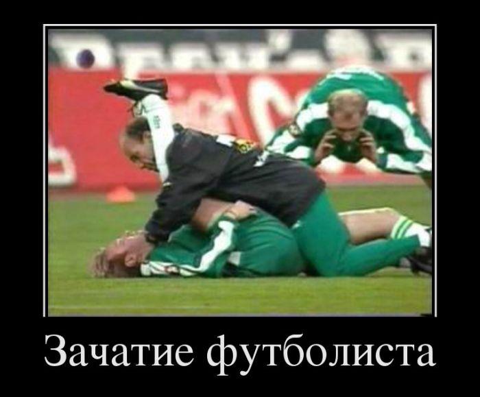 Зачатие футболиста