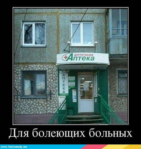 Аптечная аптека