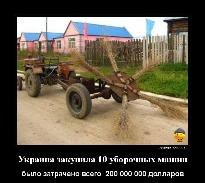 Уборочная машина