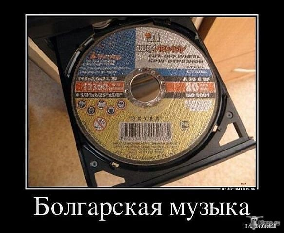 Болгарская музыка