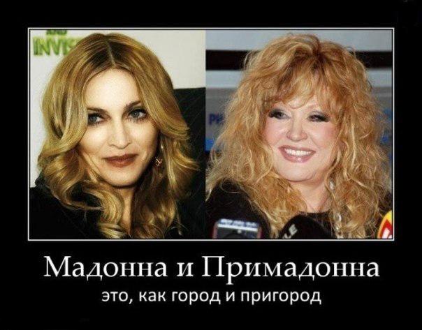Мадонна и Примадонна