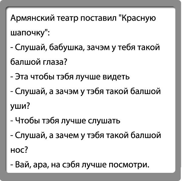 картинки армянские с юмором его делают добавлением