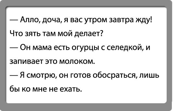 Анекдот Огурцы с селедкой и молоко