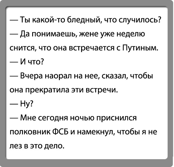 Анекдот Путин во сне