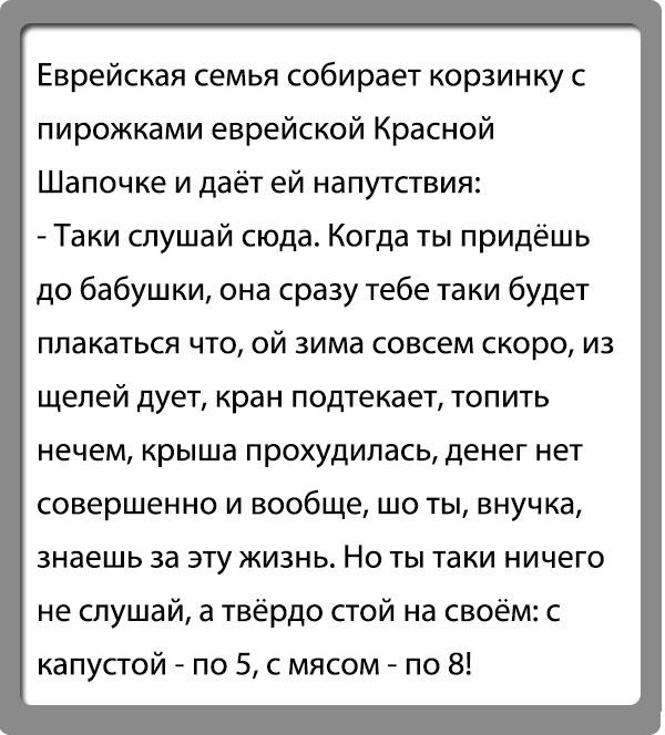 Анекдот Еврейская Красная Шапочка