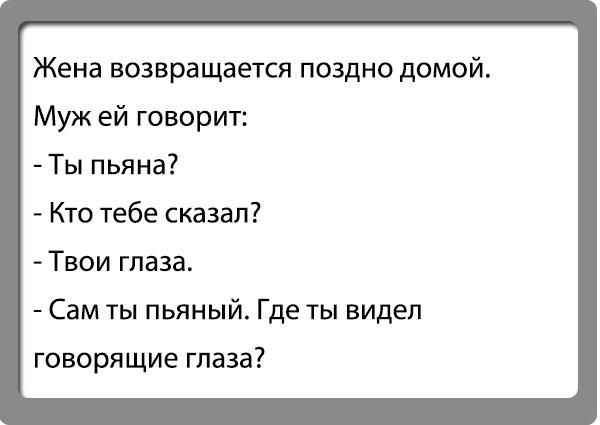 """Анекдот """"Пьяная жена и говорящие глаза"""""""