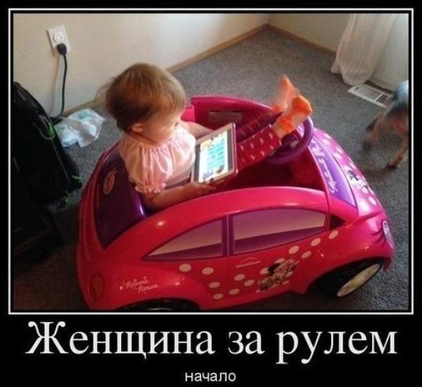 Демотиватор Женщина за рулем начало