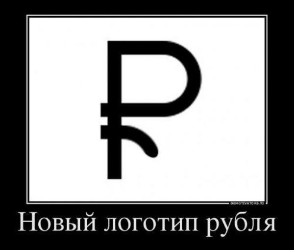 1418462173_novyy-logotip-rublya