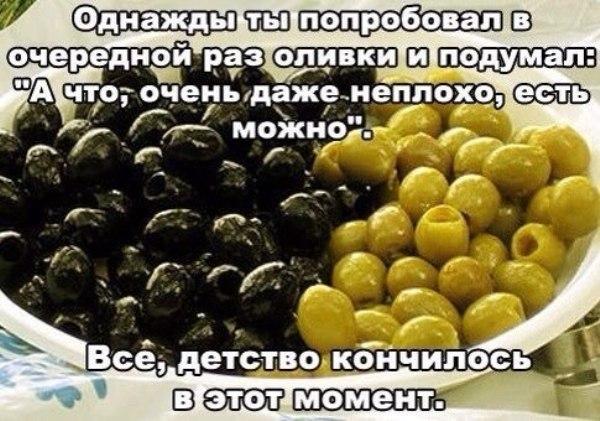"""Смешное фото """"Детство кончилось. Индикатор взрослости на оливках"""""""