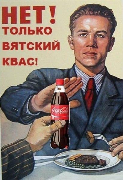 """Смешное фото """"Про вятский квас"""""""