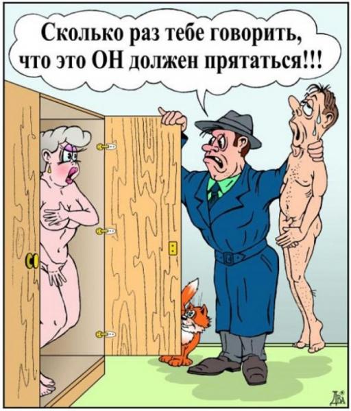 Жена в шкафу