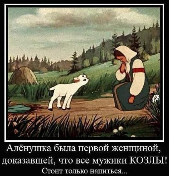 Смешные картинки про мужиков козлов прикольные