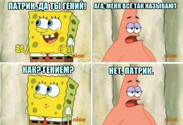 Патрик, ты гений