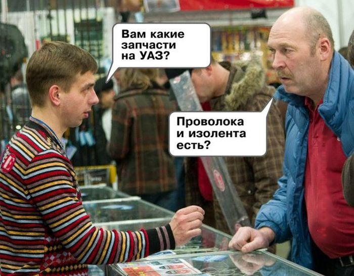 Смешное фото Запчасти на УАЗ