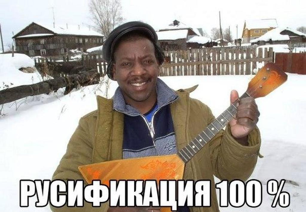 Смешное фото Русификация 100%