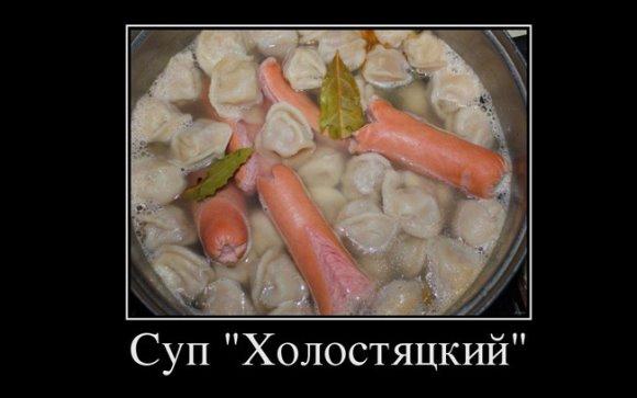 Демотиватор Суп холостяка