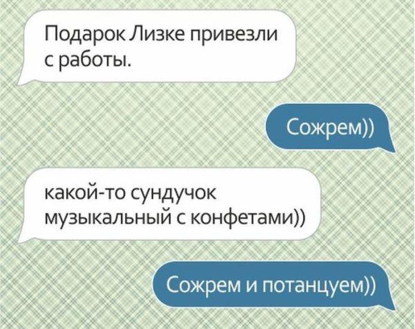 Смешное СМС Подарок