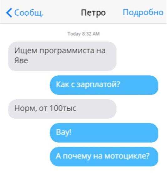 Смешное СМС Поиск программиста