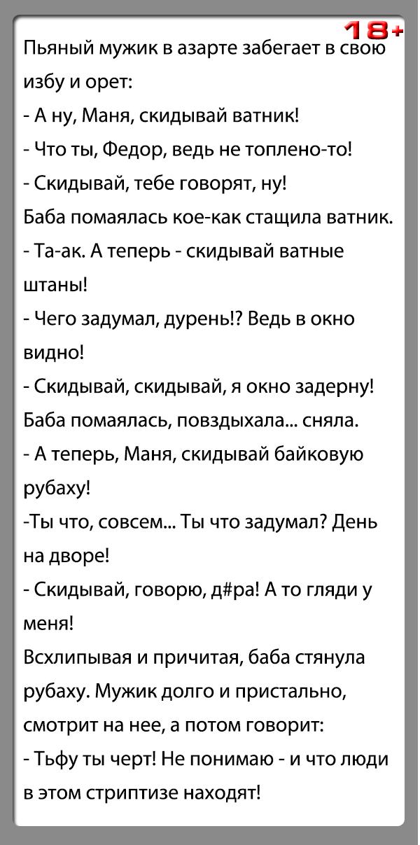 Анекдот Скидывай ватник