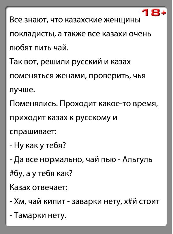 демотиваторы казахского на русский танцевальные