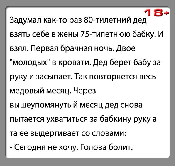 """Анекдот Двое """"молодых"""" в кровати"""