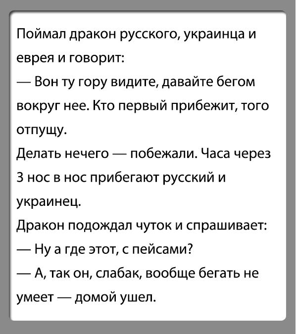 Анекдот Поймал дракон русского, украинца и еврея