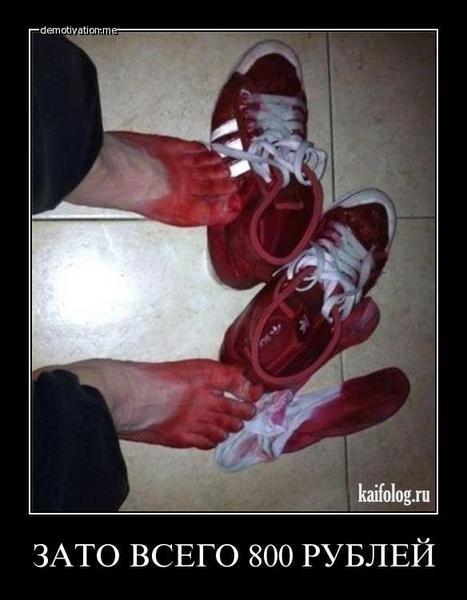 """Демотиватор """"Обувь покрасила ноги"""""""