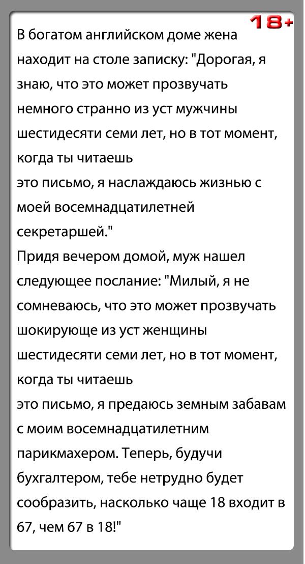 Анекдот Записка на столе