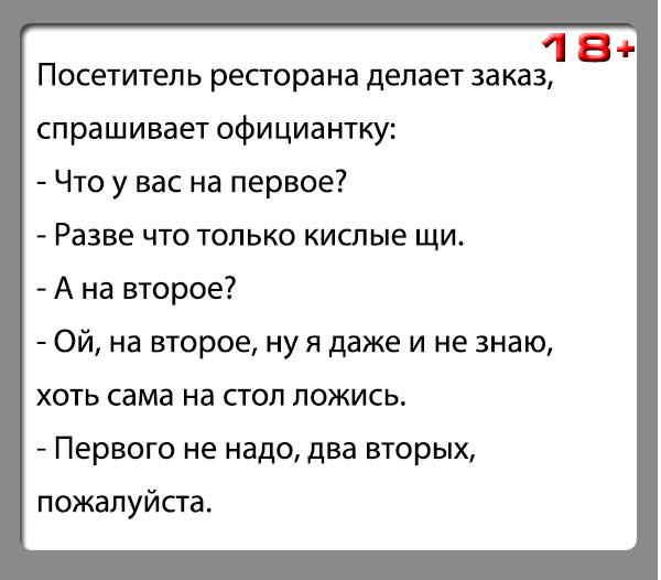 """Анекдот """"Что на второе"""""""