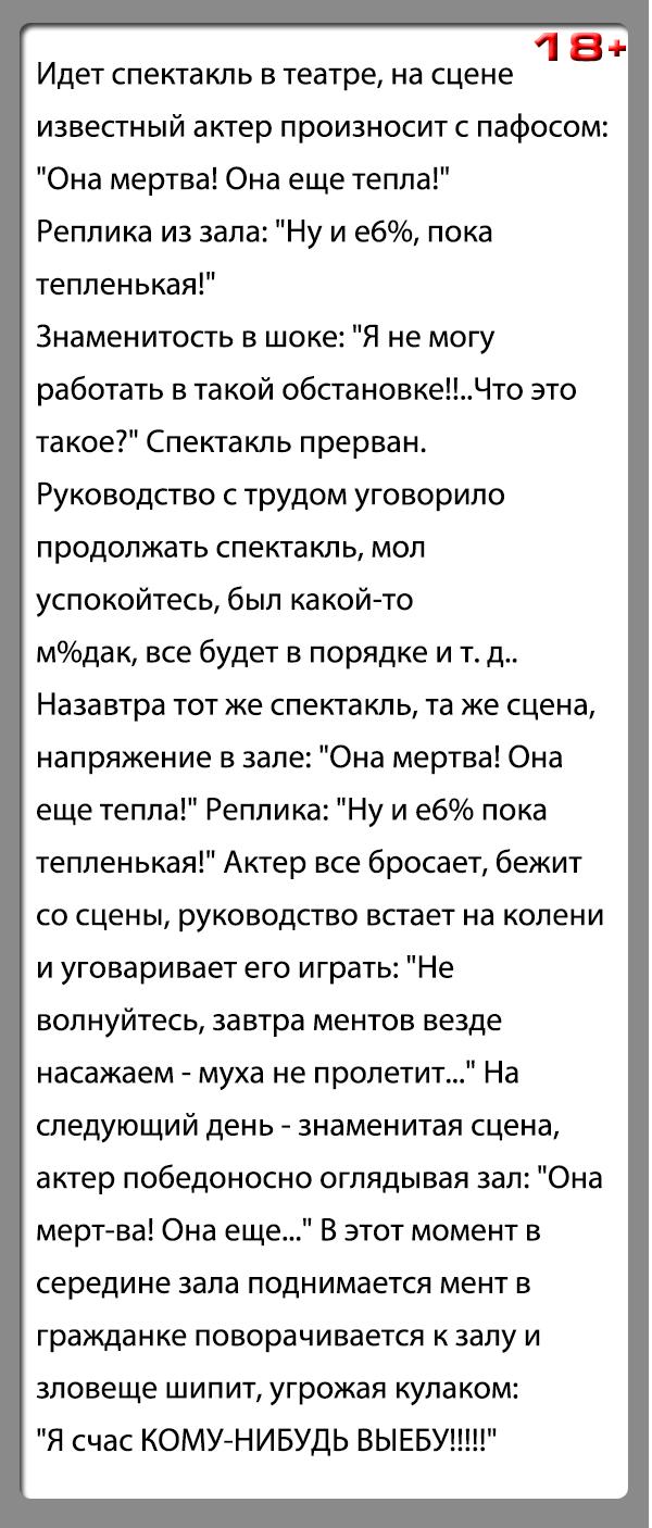 """Анекдот """"Спектакль в театре"""""""