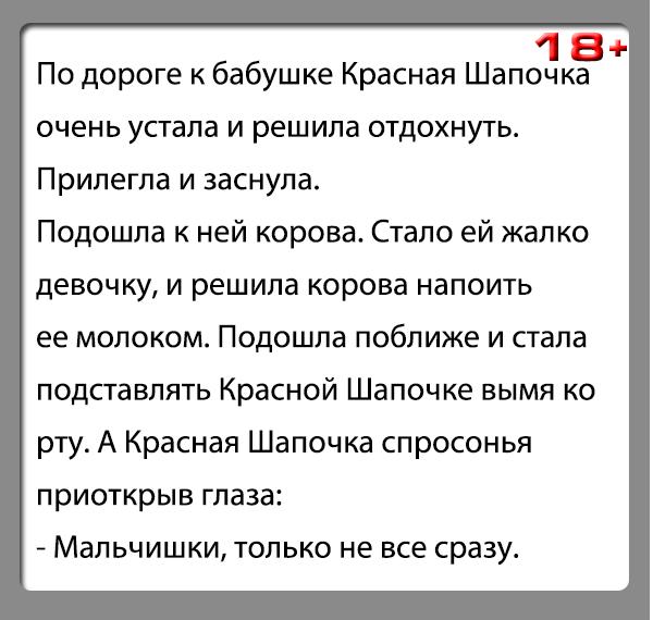 """Анекдот """"Красная Шапочка и корова"""""""