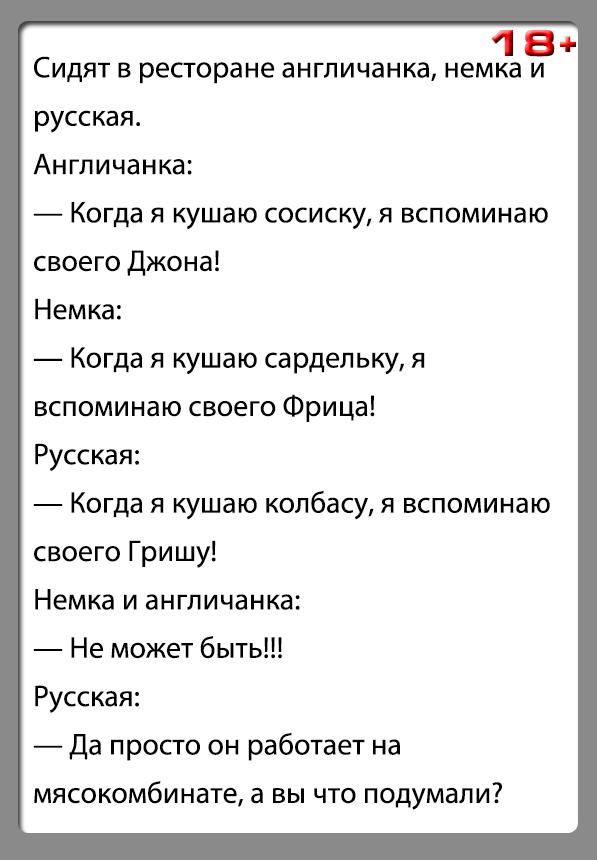 """Анекдот """"Вспоминаю своего"""""""