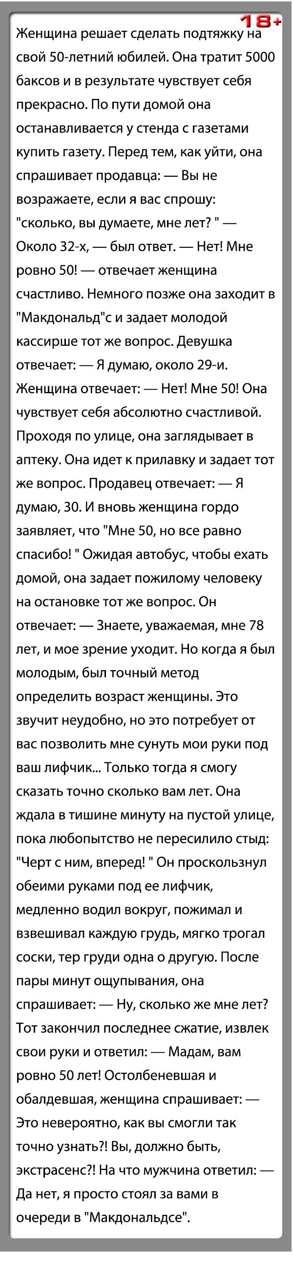 """Анекдот """"Подтяжка на 50-летний юбилей"""""""