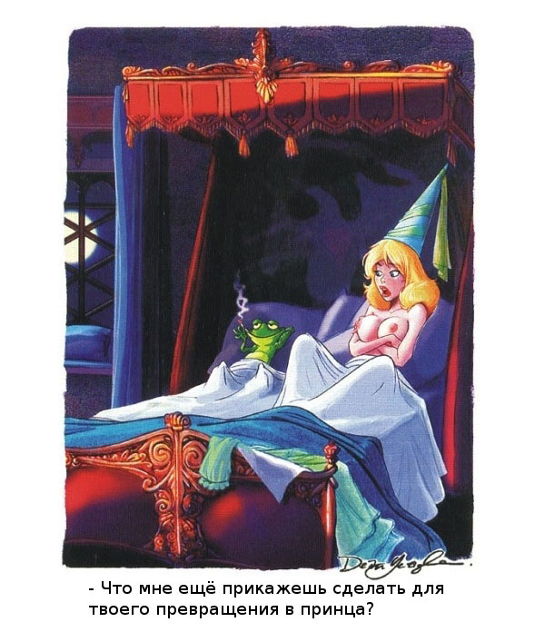 """Картинка для взрослых """"Превращение в принца"""""""