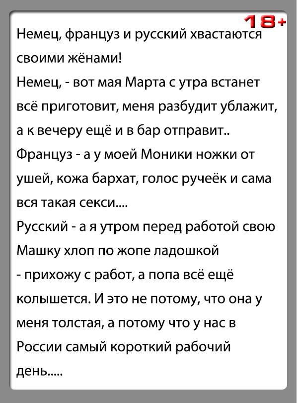 """Анекдот """"Хвастаются своими жёнами"""""""