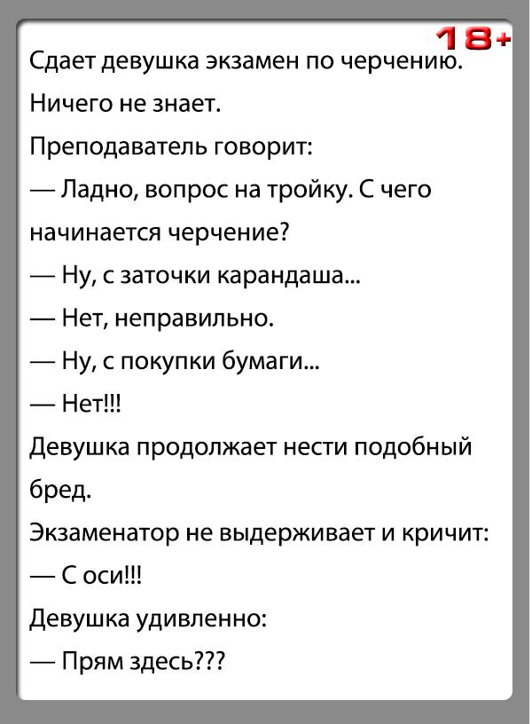 """Анекдот """"Экзамен по черчению"""""""